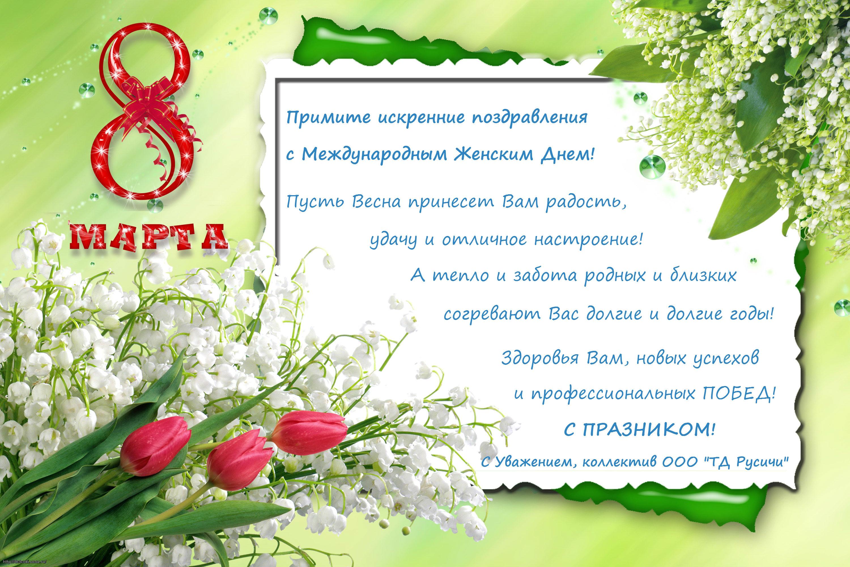 Медицинским сестрам, шаблоны для фотошопа открыток с 8 марта